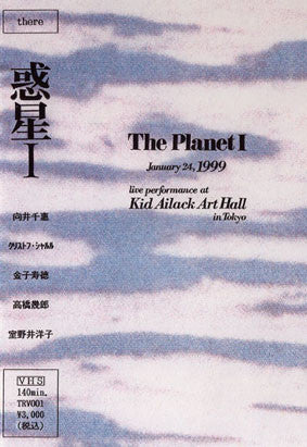 V/A - The Planet 1- January  24, 1999. Live Performance at Kid Ailack Art Hall in Tokyo