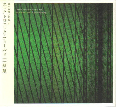 fusetron ICHIYANAGI, TOSHI, Obscure Tape Music Of Japan Vol.8 - Electronic Field