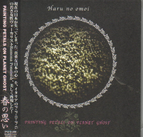 fusetron PAINTING PETALS ON PLANET GHOST, Haru No Omoi
