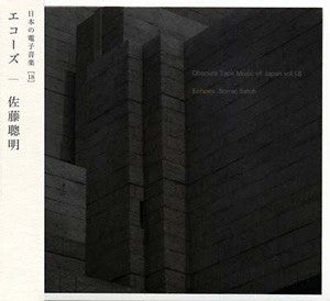 fusetron SATOH, SOMEI, Obscure Tape Music of Japan Vol. 18: Echoes