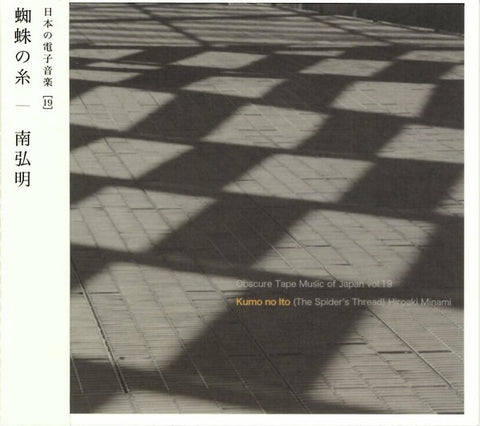 fusetron MINAMI, HIROAKI, Obscure Tape Music of Japan Vol. 19: Kumo no Ito (The Spiders Thread)
