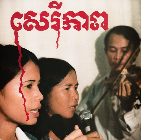fusetron BANTEAY AMPIL BAND, Cambodian Liberation Songs