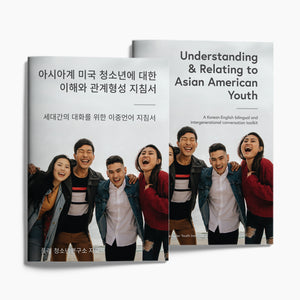 Understanding & Relating to Asian American Youth: A Korean-English bilingual conversation toolkit