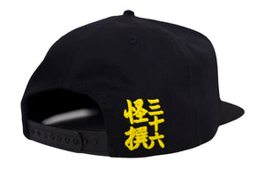BLACK 36 GHOSTS SNAPBACK HAT