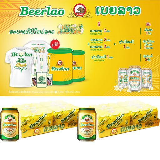 2x Beerlao 330ml Carton of 24 cans + Get FREE 1x T-Shirt