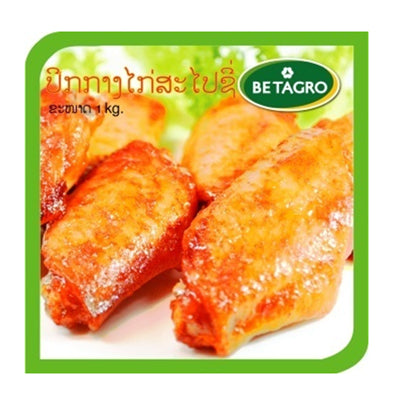 Middle Wings Spicy 1 kg pack  (frozen)