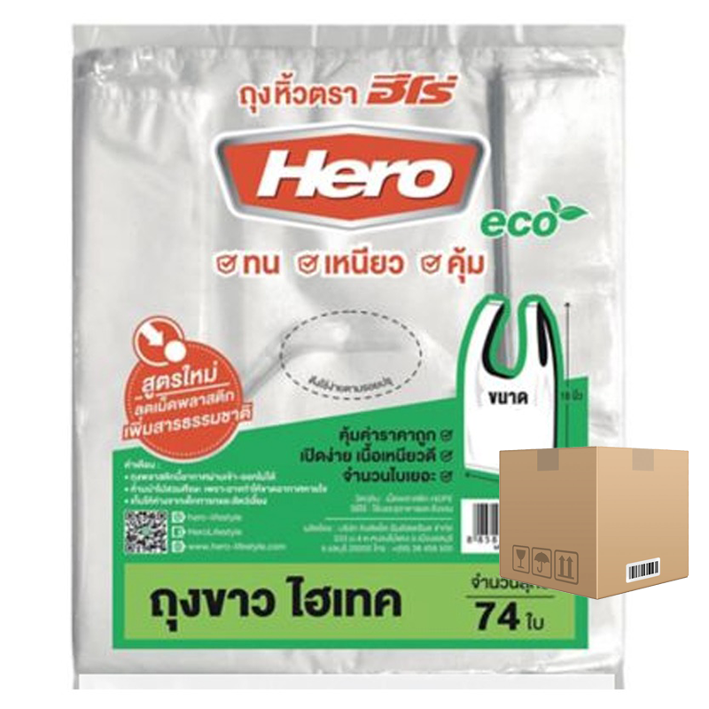 "BOX OF 20 packs Hero Brand White Hi-tech Handle Bag Size 6"" x 14"" pack of 200 pieces"
