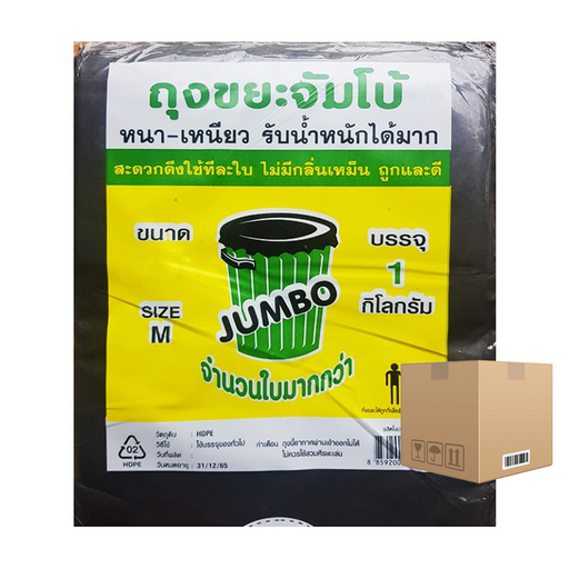 "BOX OF 30 packs JUMBO Trash Bag 28"" x 36"" SIZE M pack of 15 pieces"