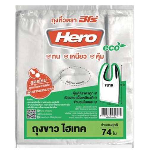 "Hero Brand White Hi-tech Handle Bag Size 12"" x 26"" pack of 42 pieces"