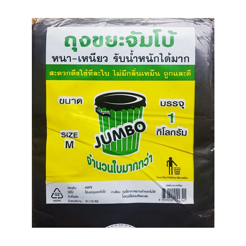 "JUMBO Trash Bag 28"" x 36"" SIZE M pack of 15 pieces"