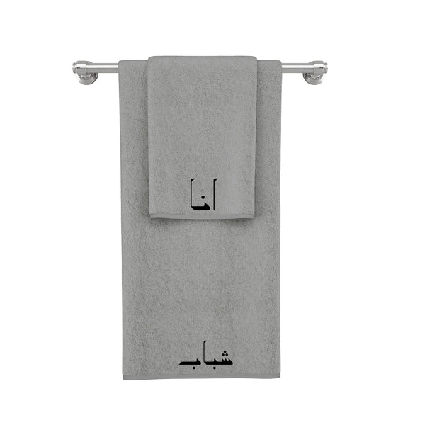 La'Marvel Personalised Embroidery Towels Grey
