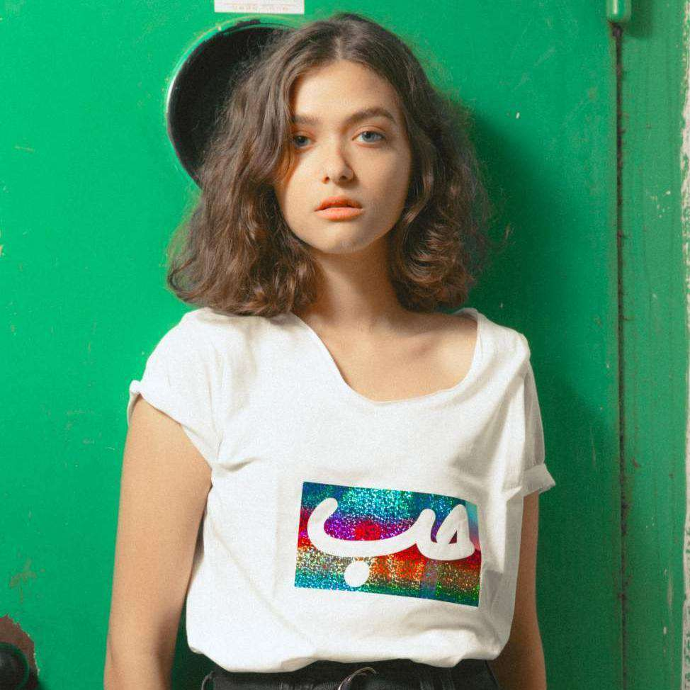 """حب"" T-Shirt - Rainbow Patch Hob T-shirt Boshies"