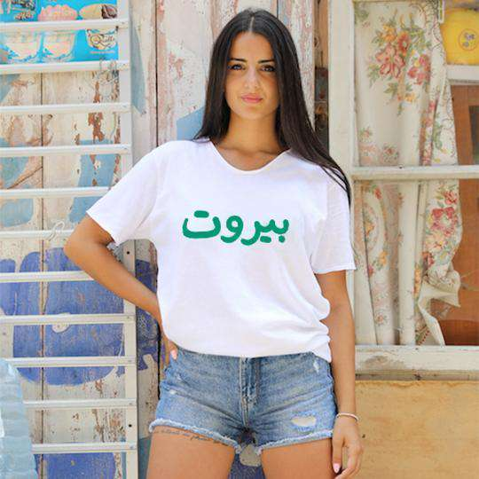 'Beirut' T-Shirt - White and Green