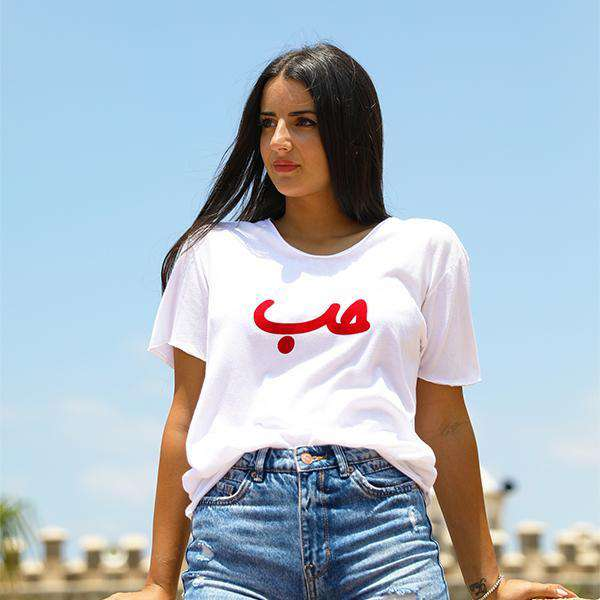 """حب"" T-Shirt - White T-shirt Boshies"