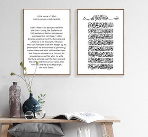 Ayatul- Qursi -with meaning canvas print home decor