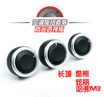 Great Wall CoolBear FLORID Hover M2 aluminum knob button genuine nice air-conditioned