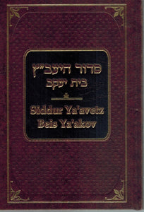 SIDDUR YA'AVETZ VOL. 4, KABALAS SHABBOS The Order of Friday Night  by Touger