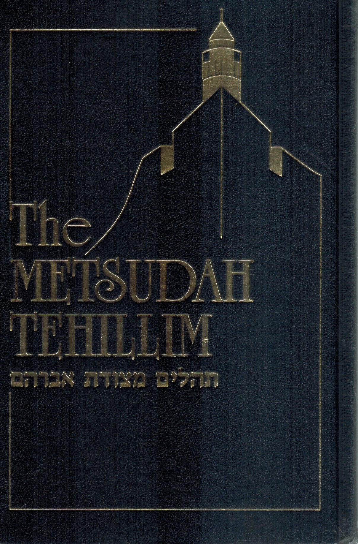METSUDAH TEHILLIM, LARGE  by Davis, Rabbi Avroham