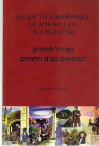 GUIDE TO OBSERVANCE OF JEWISH LAW IN A HOSPITAL  by Weiner, Jason