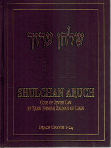 SHULCHAN ARUCH Code of Jewish Law, Vol. 1, Orach Chaim, Sections1-24  by Liadi, Shnuer Zalman Of & Eliyahu Touger & Uri Kaploun