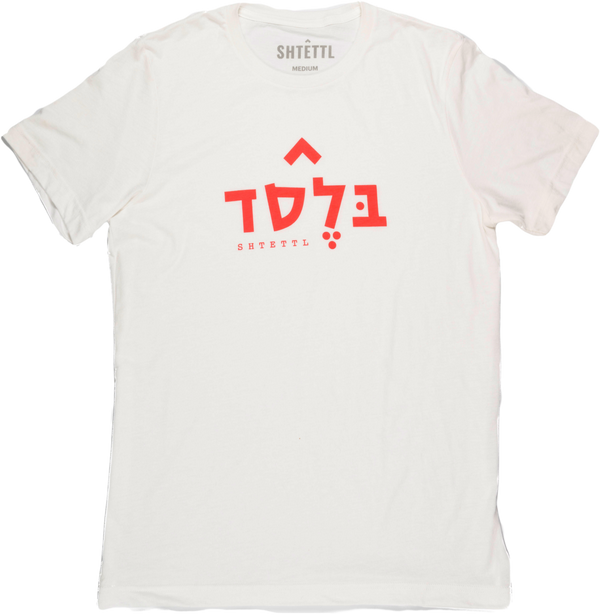 BLESSED In White Tee - Shtettl