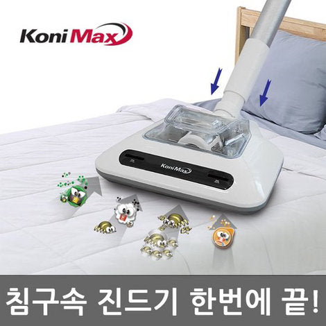코니 맥스 침구청소기 The house dust mite cleaner exclusively for bedding
