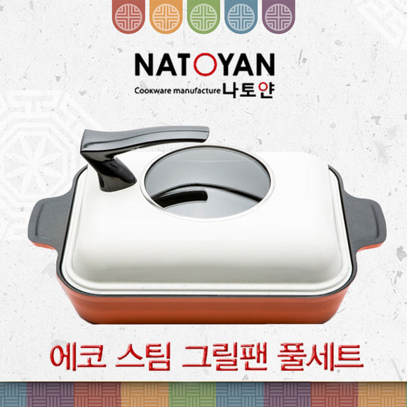 [Natoyan] Eco Steam Grill Pan Full Set - HotDeal.Koreadaily