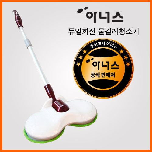 HONORS Dual Rotational Wet-mop and Floor Polisher '아너스 듀얼회전 물걸레청소기'