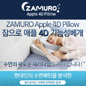 [마이미] 애플 4D 필로우 메모리폼 베개 Apple 4D Memory Foam Pillow - HotDeal.Koreadaily