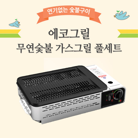 무연숯불 가스그릴 '에코그릴'  Charcoal Smokeless Gas Eco Grill - HotDeal.Koreadaily