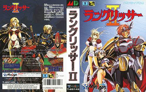 Langrisser II MD cover