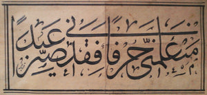 Custom Arabic Calligraphy, different sizes