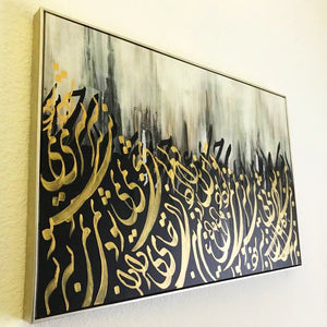 Bi to besar nemishavad, Molana Poem, Persian (Farsi) Calligraphy on Framed Canvas, Black and gold, بی همگان بسر شود بی تو بسر نمی شود