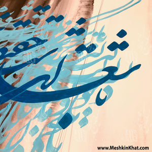 Persian Calligraphy on wood: There's no truth to the night's darkness. با شعله ات شب حقیقت نداشت Chaartaar song