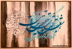 Custom Persian Calligraphy, Your poem/text, Your colors, different sizes