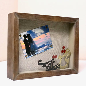 Oh Love - Picture frame, Shadow box with a Persian poem, a Farsi gift for Father's Day.