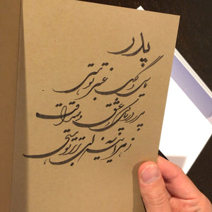 Card for Happy Father's day, Persian Calligraphy, Farsi Calligraphy, Gold foil on Premium Craft paper
