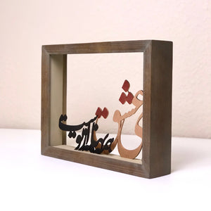 Shadow box frame with Persian Calligraphy, a Farsi love gift for Valentine's day. ای عشق همه بهانه از توست