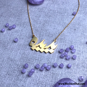 Custom design Necklace, Name in Persian or Arabic Calligraphy + personalized unique design