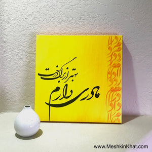 A gift for your mother, Persian Calligraphy on Canvas, Sohrab Sepehri poem