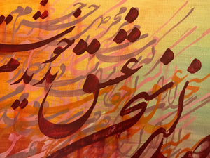 "Hafiz Persian Calligraphy, ""Words of Love"", Acrylic on Canvas, Farsi Calligraphy, از صدای سخن عشـق ندیدم خوشـتر"