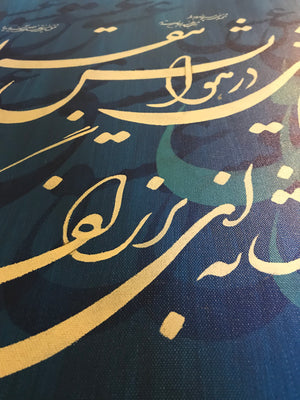 Persian Calligraphy Farsi Poem, Original Acrylic color on Canvas, Persian Art Love, خوشنویسی روی بوم شعر فارسی