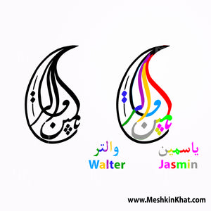Custom digital design, Wedding Logo design, Persian Farsi Calligraphy, Arabic Calligraphy