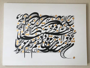 Man maste meye Eshgham, Persian (Farsi) Calligraphy on Canvas, Black and gold, من مست می عشقم