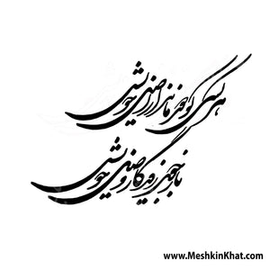 Custom tattoo design, Persian (Farsi) and Arabic Calligraphy. Rumi, Hafiz poems, Urdu, Kurdish, Afghani, Tajiki