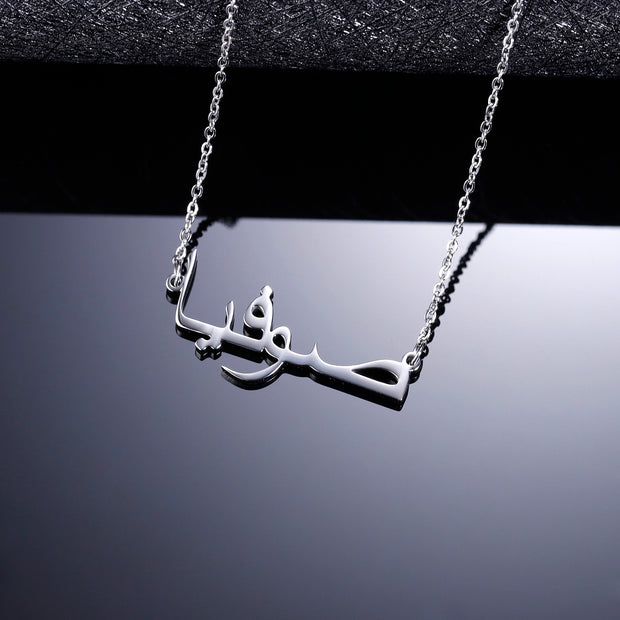 Arabic Name Necklace | Dorado Fashion