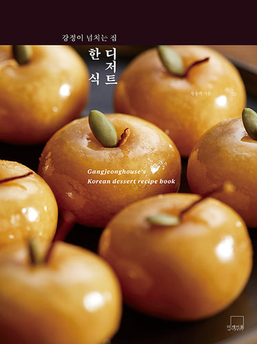 Gangjeonghouse's Korean Dessert Recipe Book