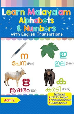 Learn Malayalam Alphabets & Numbers: Colorful Pictures & English Translations (Malayalam)