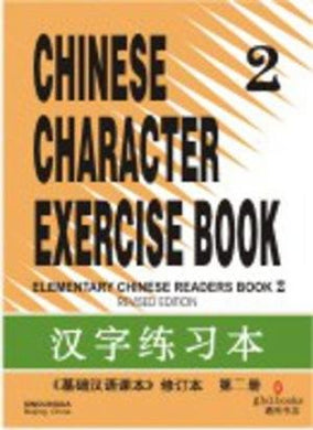 Learn Chinese With Me- Student Book-1