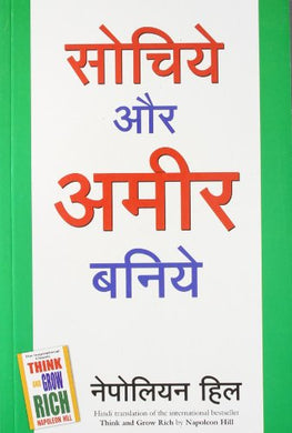 Sochiye Aur Amir Baniye (Think and Grow Rich) (Hindi)